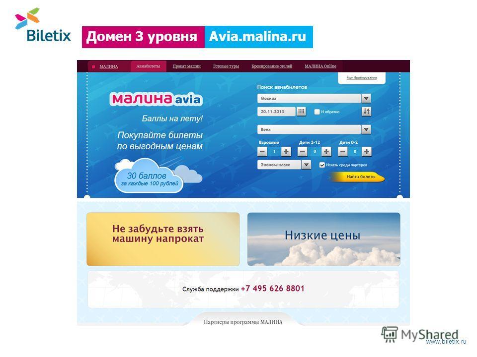 www.biletix.ru Avia.malina.ru Домен 3 уровня