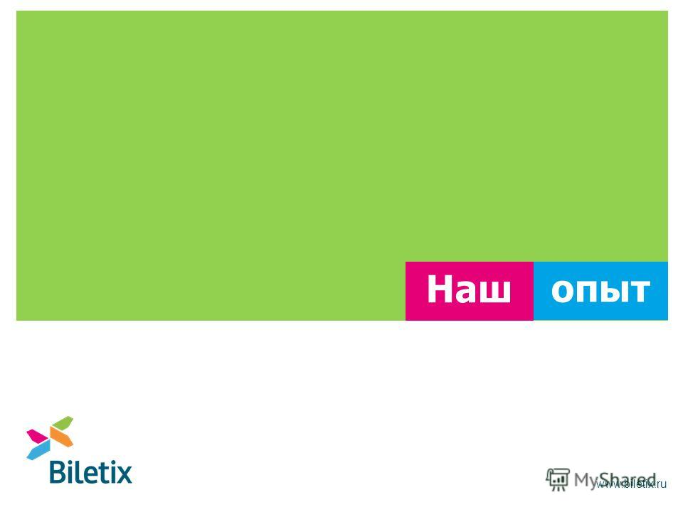 www.biletix.ru Наш опыт