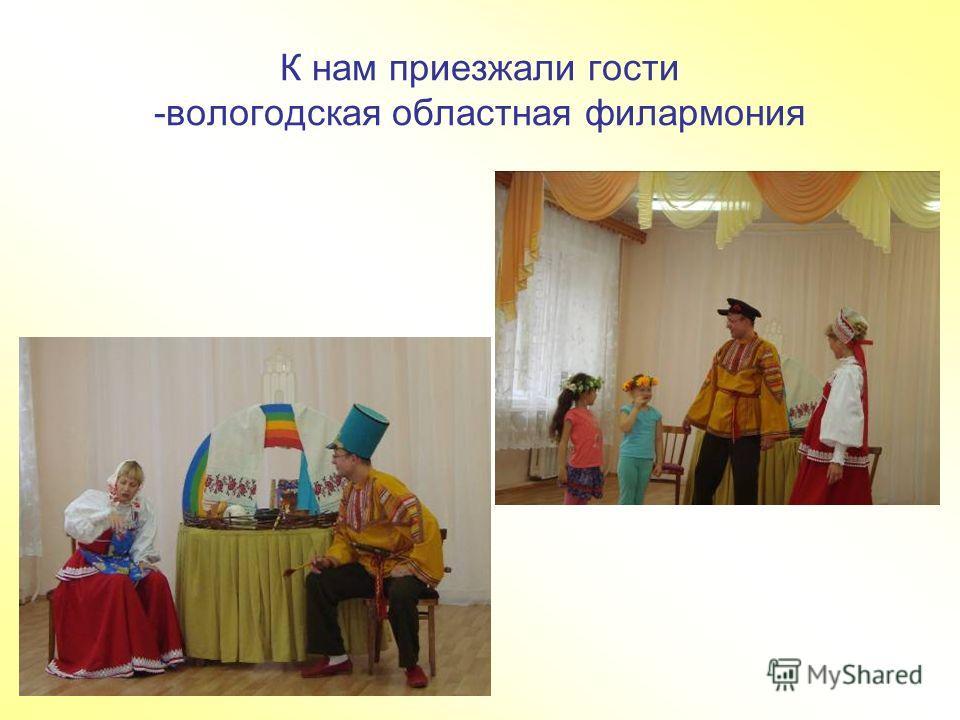 К нам приезжали гости -вологодская областная филармония
