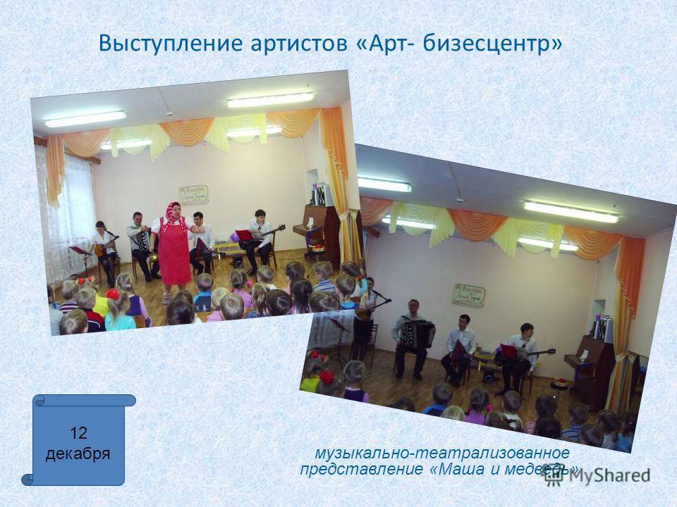 Выступление артистов «Арт- бизесцентр» 12 декабря музыкально-театрализованное представление «Маша и медведь»