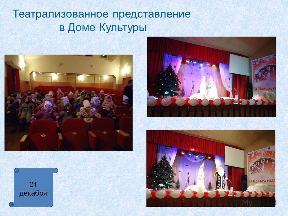 Театрализованное представление в Доме Культуры 21 декабря