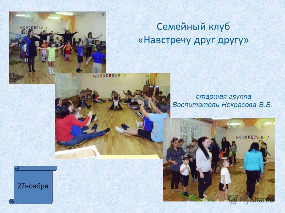 Семейный клуб «Навстречу друг другу» 27ноября старшая группа Воспитатель Некрасова В.Б.