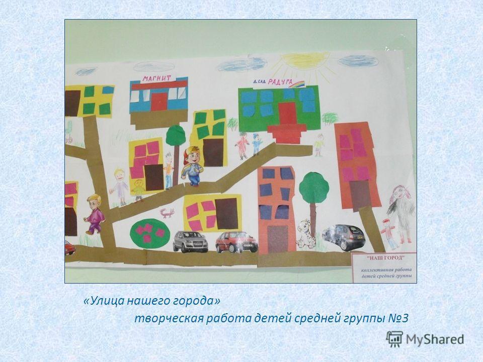 «Улица нашего города» творческая работа детей средней группы 3