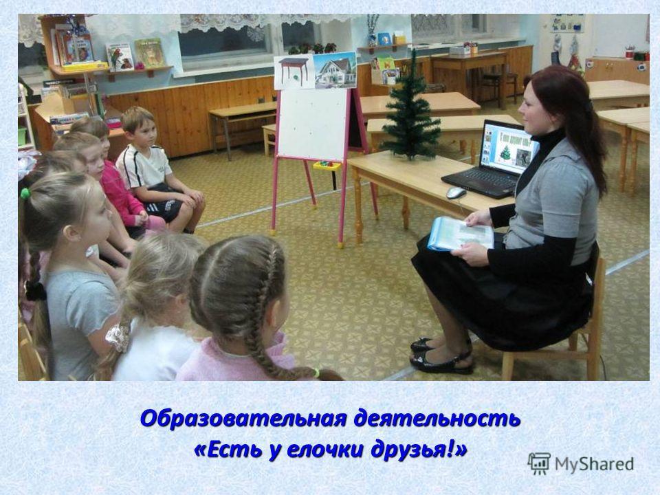 Образовательная деятельность «Есть у елочки друзья!»