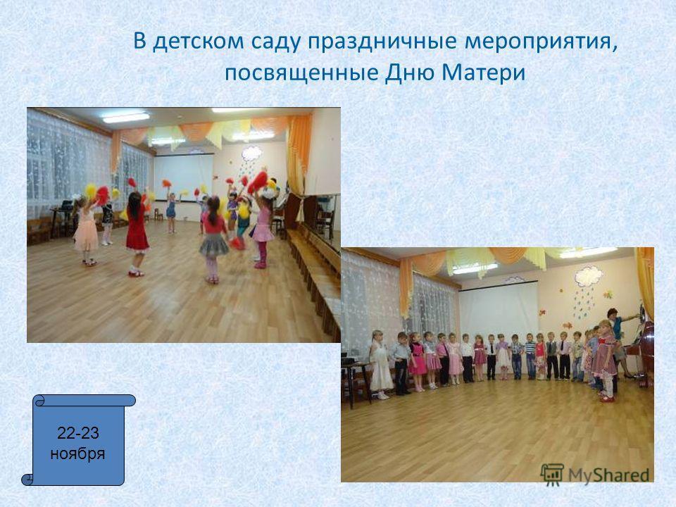 В детском саду праздничные мероприятия, посвященные Дню Матери 22-23 ноября