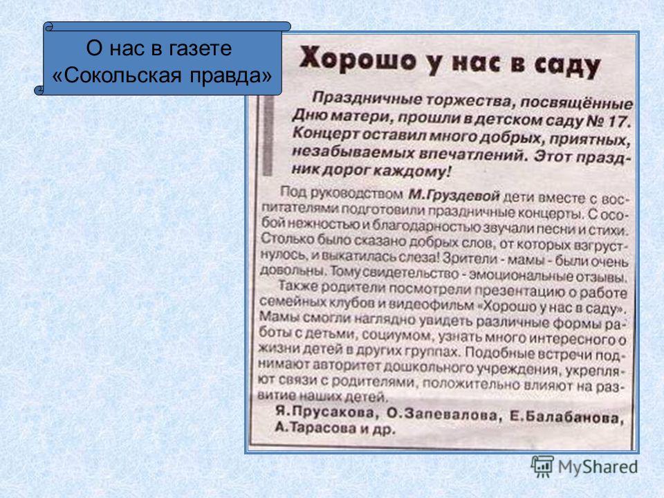 О нас в газете «Сокольская правда»