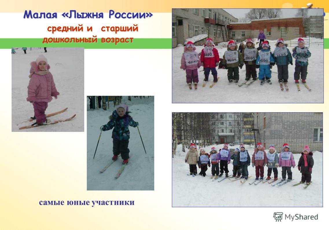 Малая «Лыжня России» средний и старший средний и старший дошкольный возраст самые юные участники