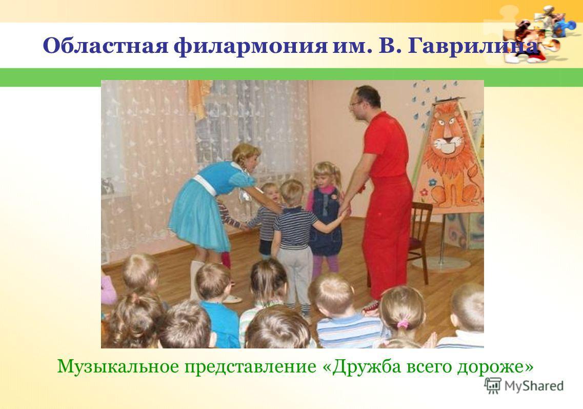 Музыкальное представление «Дружба всего дороже» Областная филармония им. В. Гаврилина
