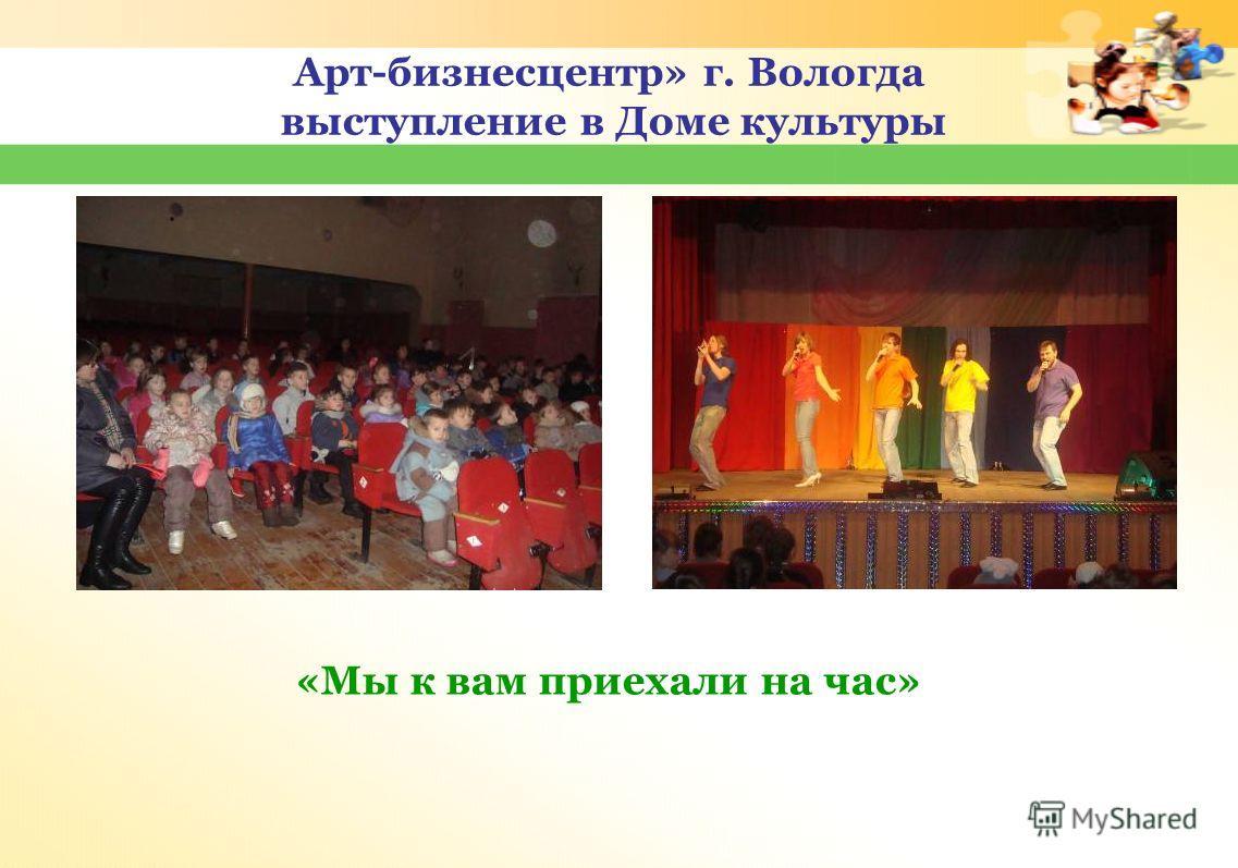 «Мы к вам приехали на час» Арт-бизнесцентр» г. Вологда выступление в Доме культуры