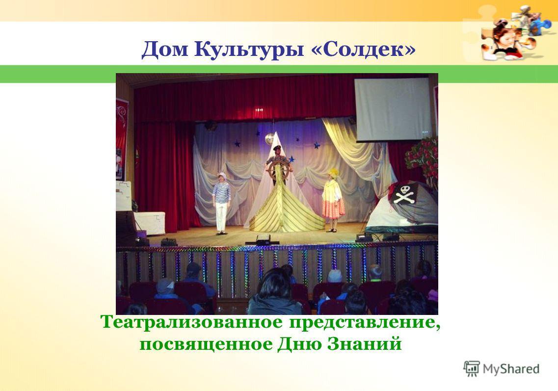 Дом Культуры «Солдек» Театрализованное представление, посвященное Дню Знаний