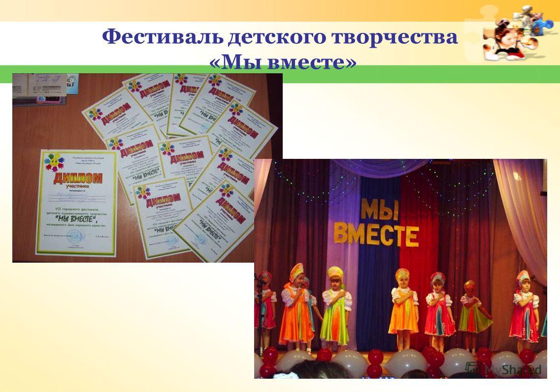 Фестиваль детского творчества «Мы вместе»