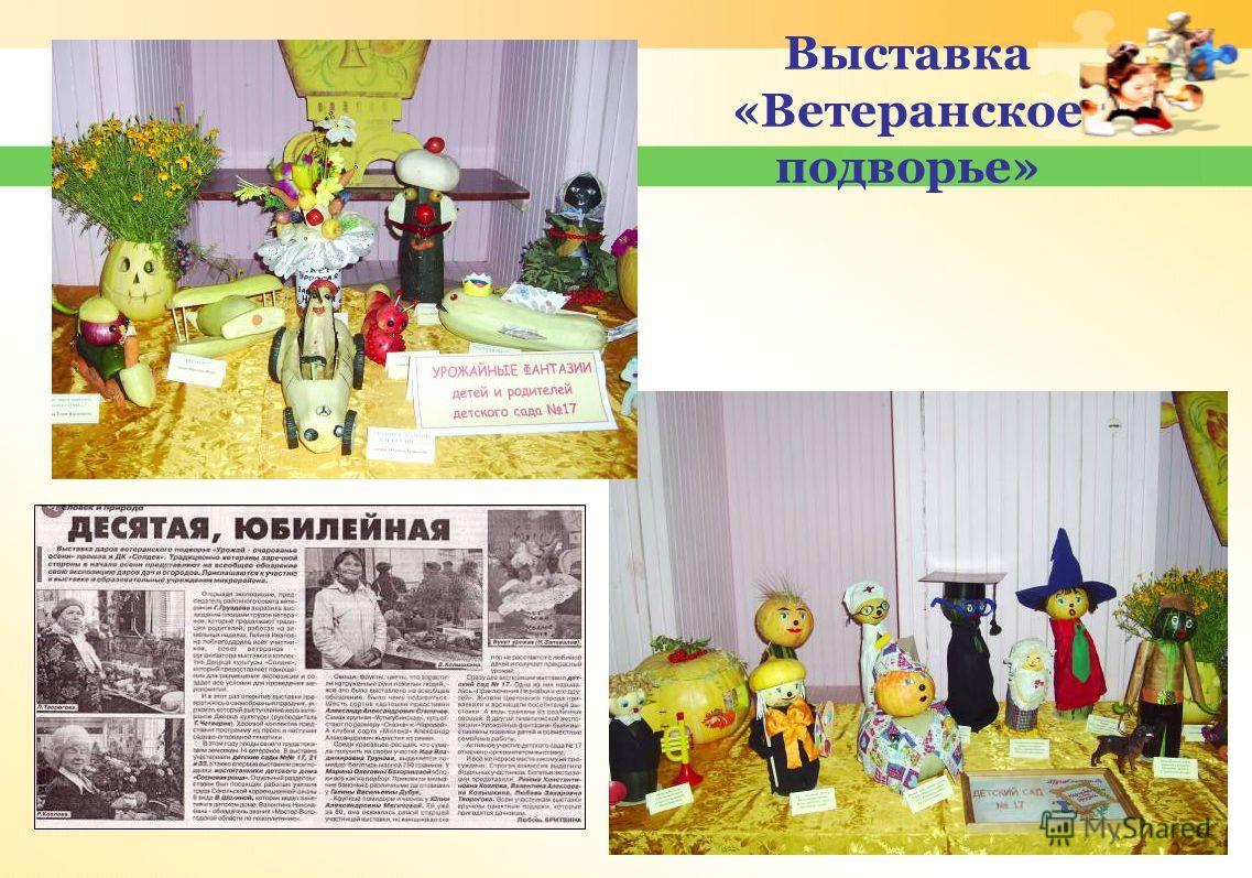 Выставка «Ветеранское подворье»