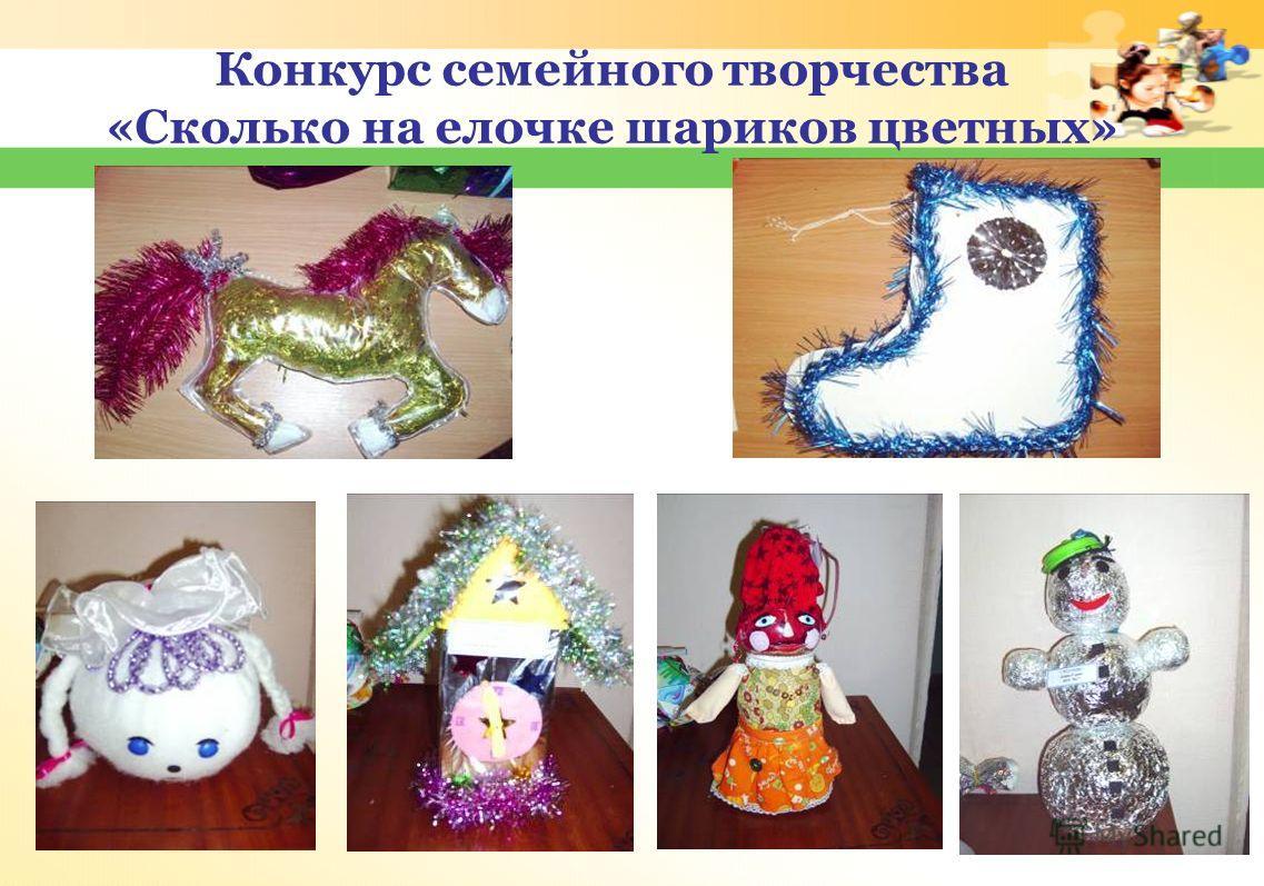 Конкурс семейного творчества «Сколько на елочке шариков цветных»