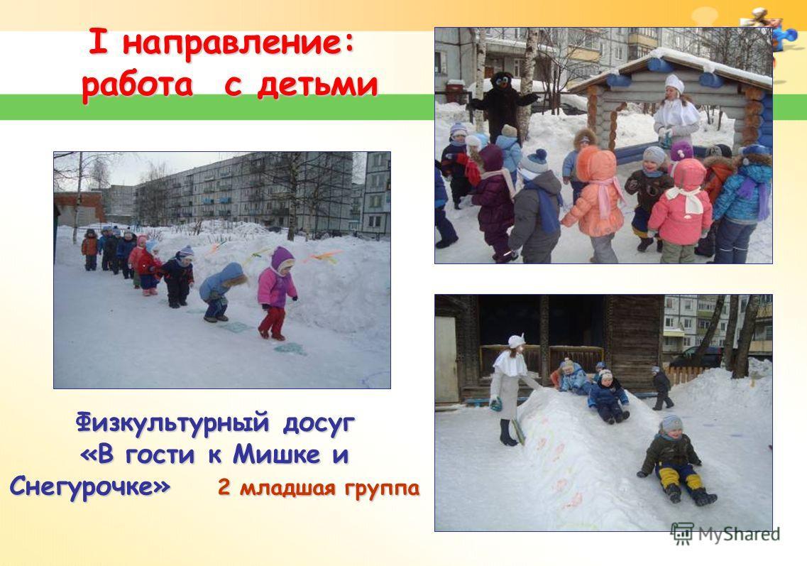 I направление: работа с детьми работа с детьми Физкультурный досуг «В гости к Мишке и Снегурочке» 2 младшая группа