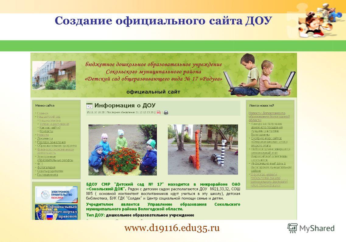 Создание официального сайта ДОУ www.d19116.edu35.ru