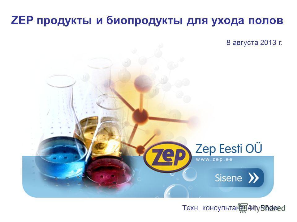 ZEP продукты и биопродукты для ухода полов 8 августа 2013 г. Техн. консультант: Ain Põder