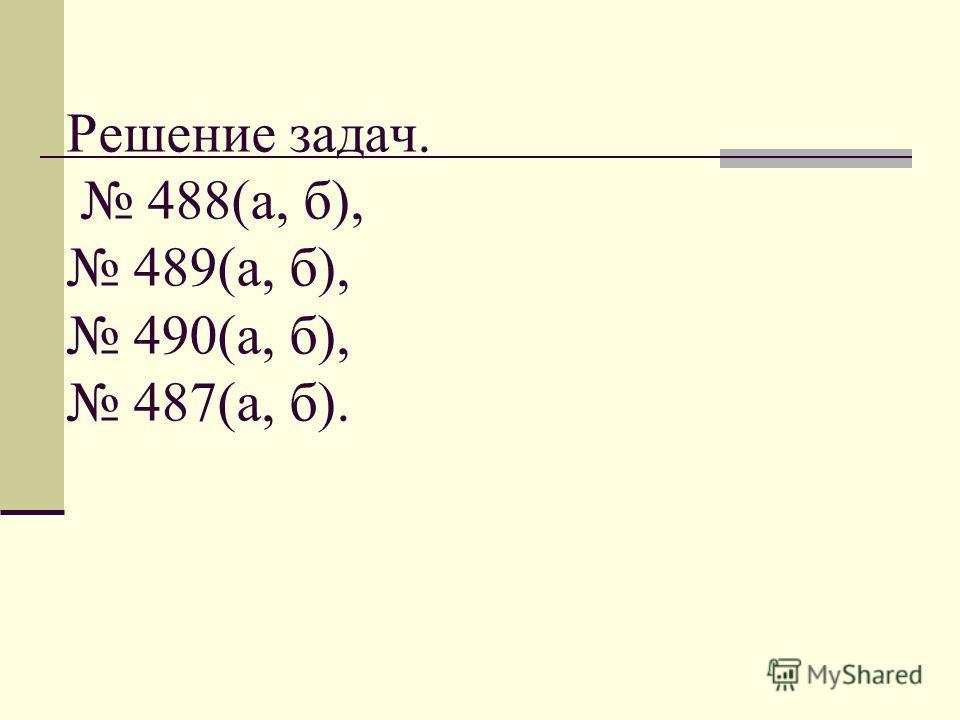 Решение задач. 488(a, б), 489(а, б), 490(а, б), 487(а, б).
