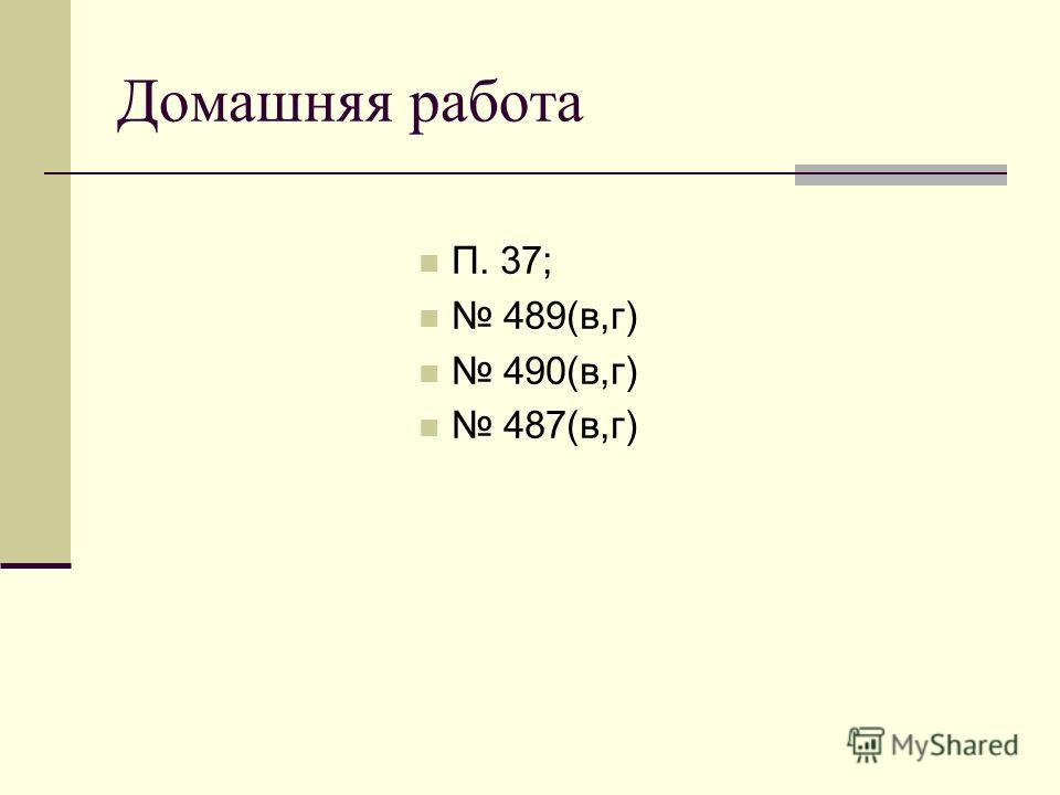 Домашняя работа П. 37; 489(в,г) 490(в,г) 487(в,г)
