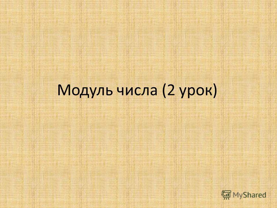 Модуль числа (2 урок)