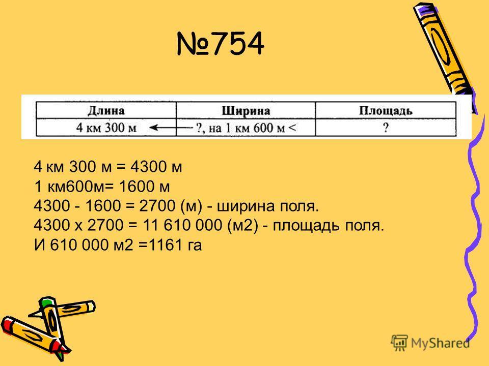 752 3354 : 86 = 39 (м) - ширина участка.