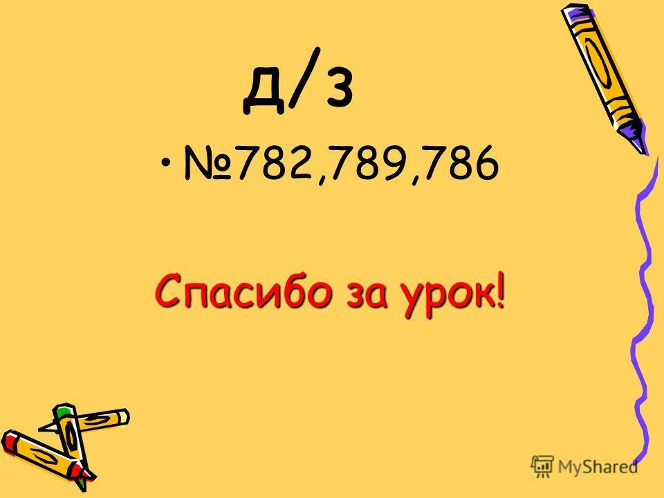 Ну,а теперь, проверь. Вариант 1 1) 17га= 1700 а 5400 м 2 = 54 а 57 000 а = 570 га 7 га =70000 м 2 2)720 - 80 =640 (м) 720*640=460800 м 2 =46га8а Вариант II 1) 15 га = 150000м 2 24 га =2400а 3700 а = 37 га 670 000 м 2 = 67 га 2)370+30=400(м) 370*400=1