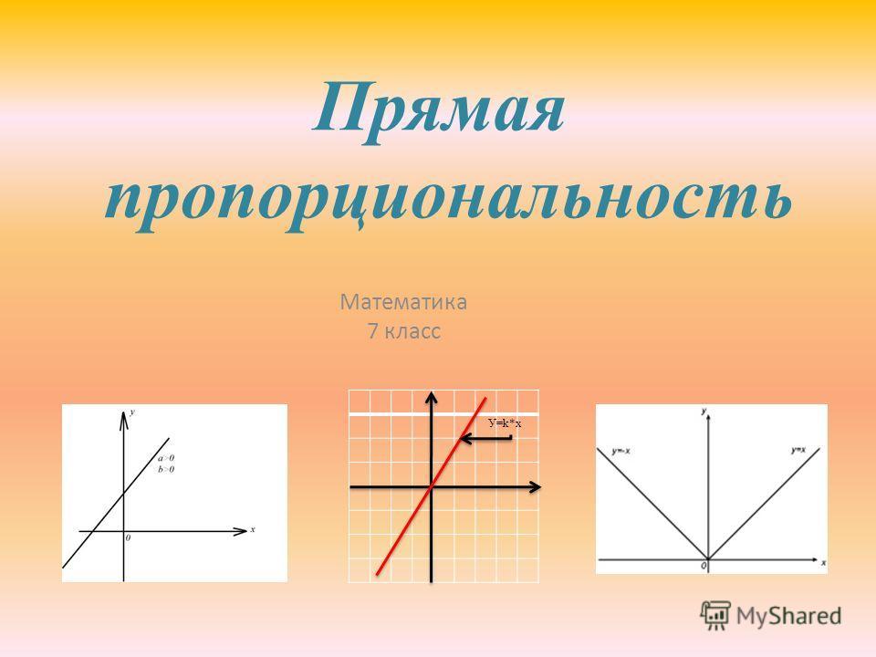 Прямая пропорциональность Математика 7 класс У=k*x