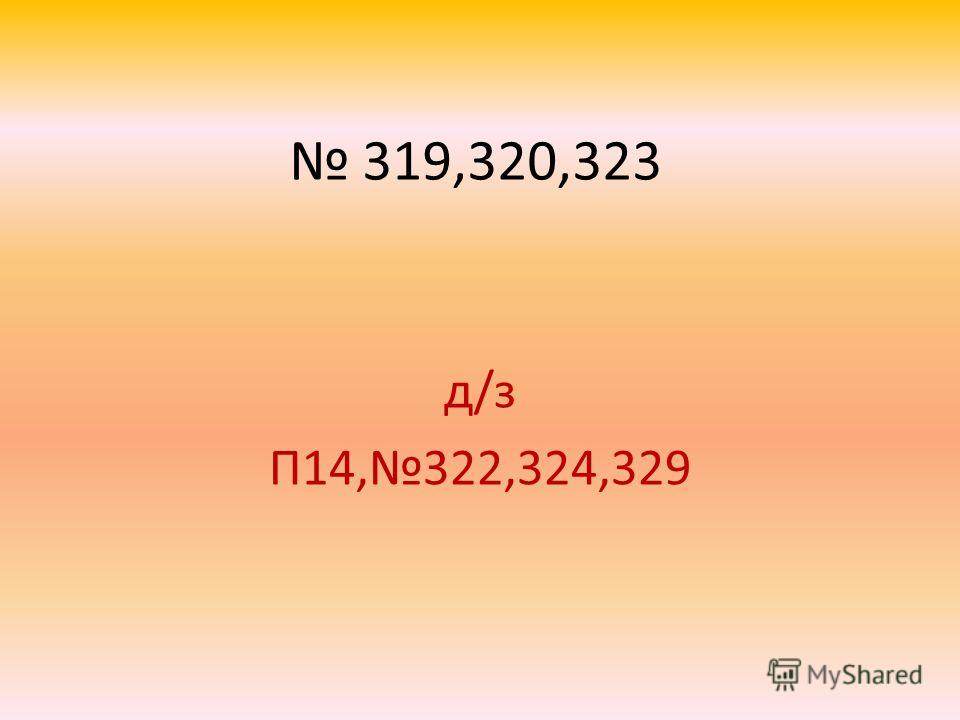 319,320,323 д/з П14,322,324,329