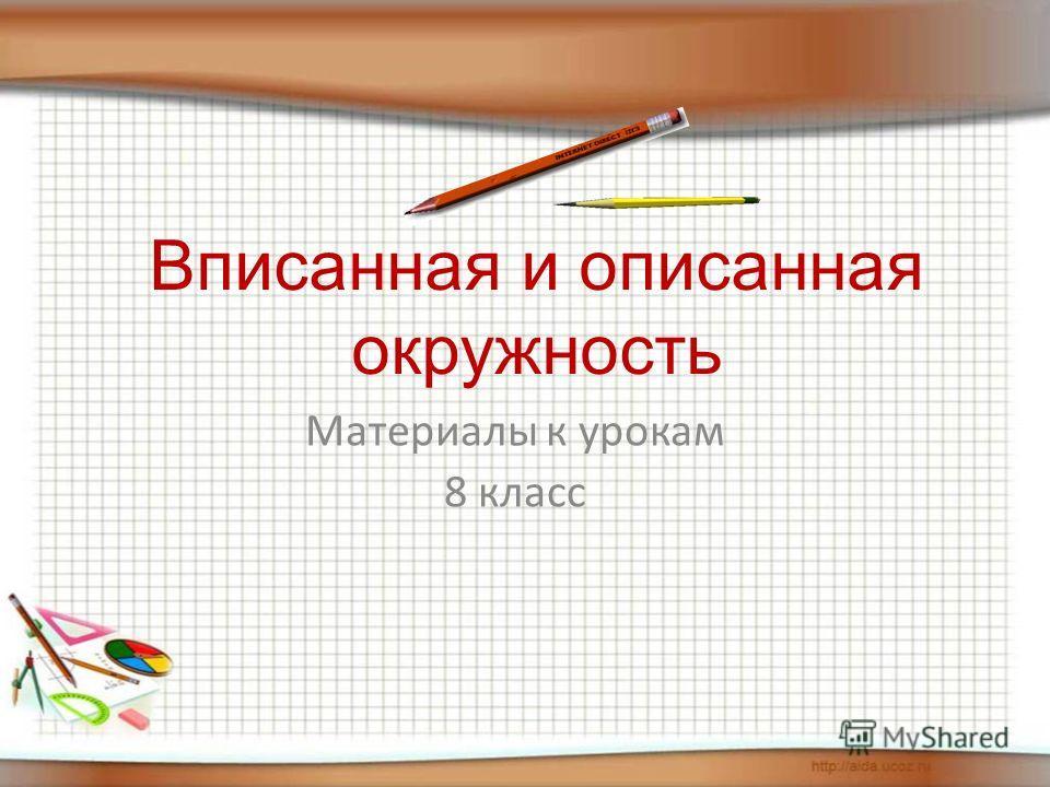 Вписанная и описанная окружность Материалы к урокам 8 класс