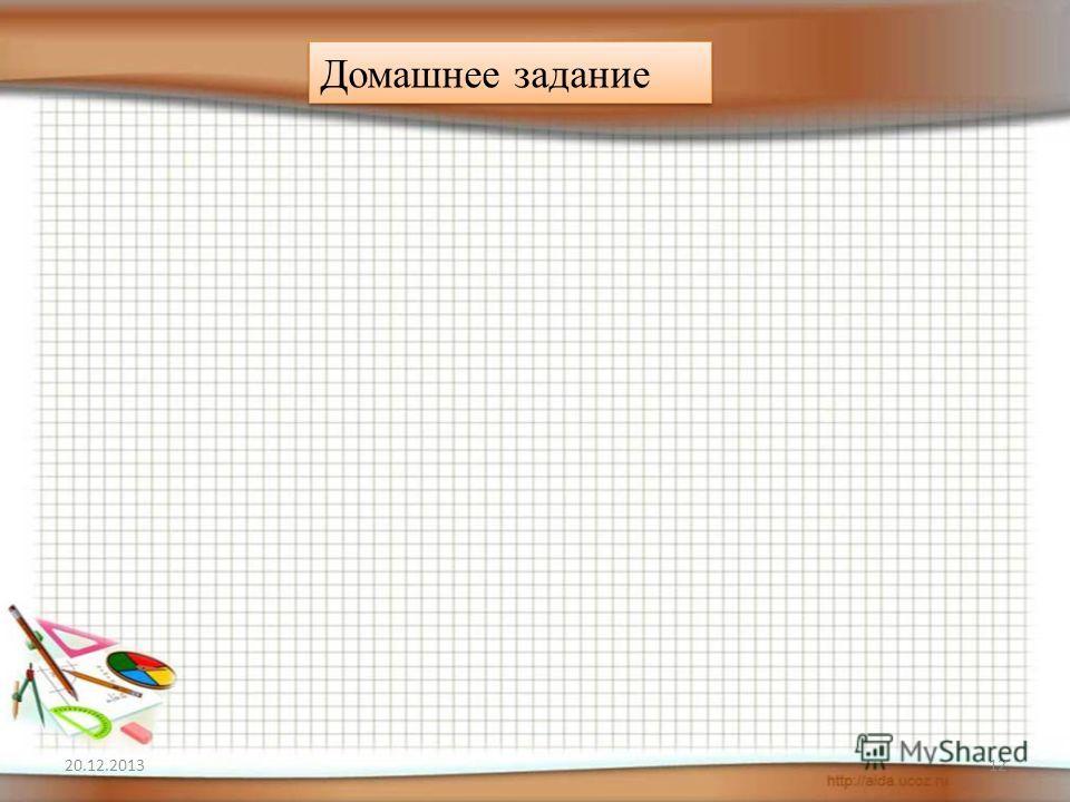 20.12.201312 Домашнее задание