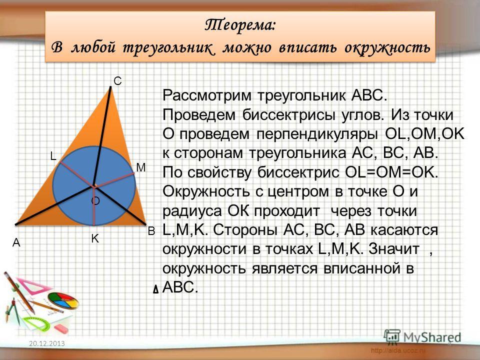 4 Теорема: В любой треугольник можно вписать окружность Теорема: В любой треугольник можно вписать окружность О А С M L K B Рассмотрим треугольник АВС. Проведем биссектрисы углов. Из точки О проведем перпендикуляры OL,OM,OK к сторонам треугольника АС