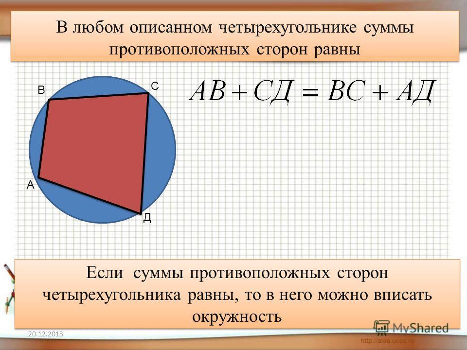 В любом описанном четырехугольнике суммы противоположных сторон равны 20.12.2013 Д Если суммы противоположных сторон четырехугольника равны, то в него можно вписать окружность А В С