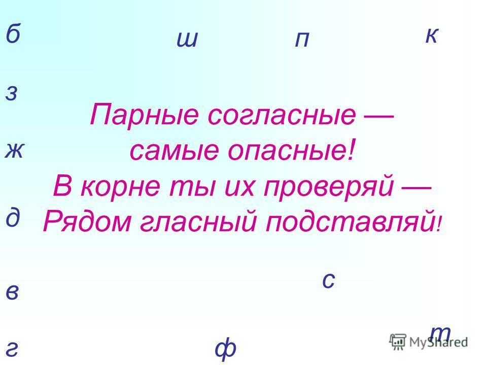 Парные согласные Твёрдые б в г д ж з п ф к т ш с Мягкие б в г д з п ф к т с