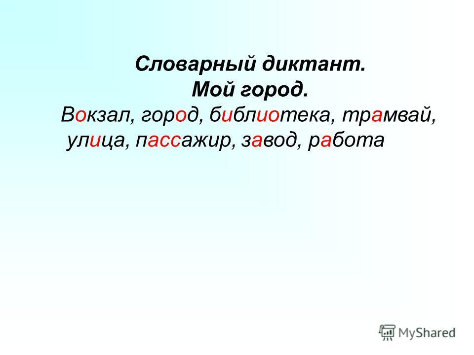 Как называют жителей нашего города? Воронежцы любят свой родной город. В.роне.цы любят свой р.дной гор.