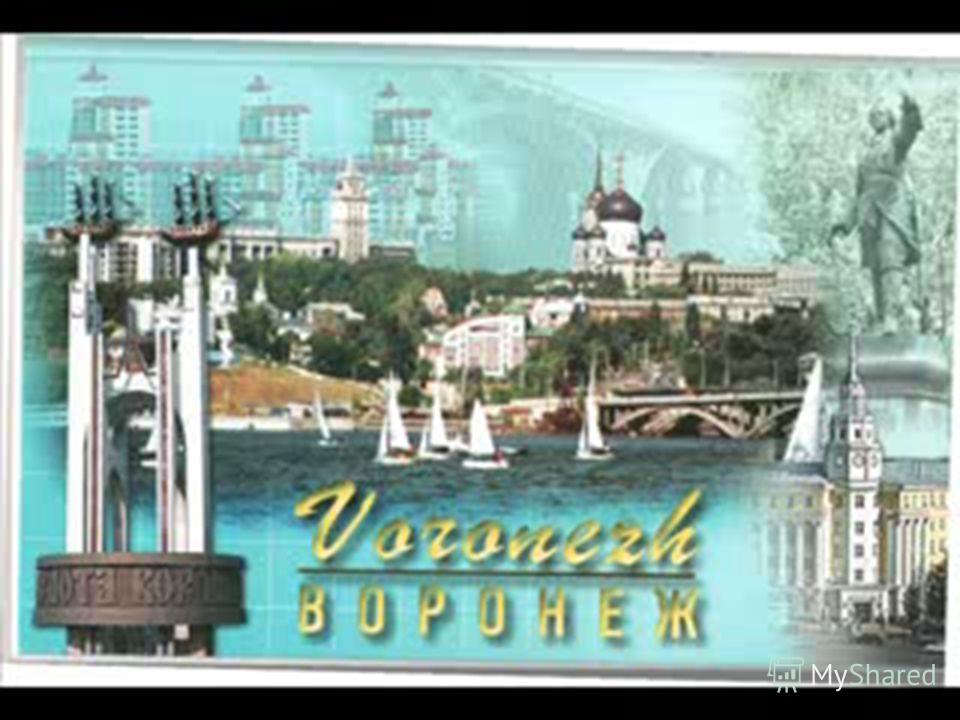 Мирным небом укрыт, Древний город стоит, Носит славное имя – Воронеж. Щедрый, песенный край, Хлебосольна земля, Это Родина наша – твоя и моя.