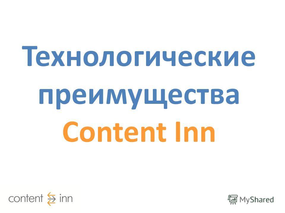 Технологические преимущества Content Inn