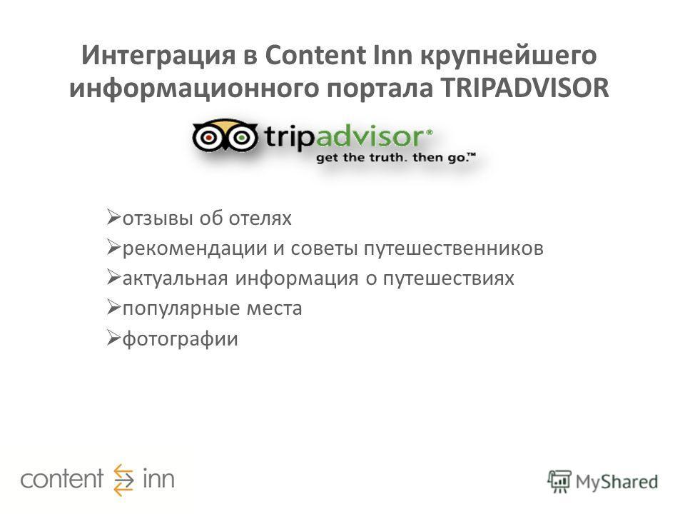 Интеграция в Content Inn крупнейшего информационного портала TRIPADVISOR отзывы об отелях рекомендации и советы путешественников актуальная информация о путешествиях популярные места фотографии