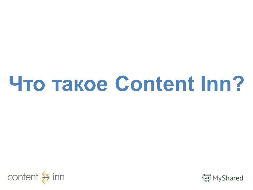 Что такое Content Inn?