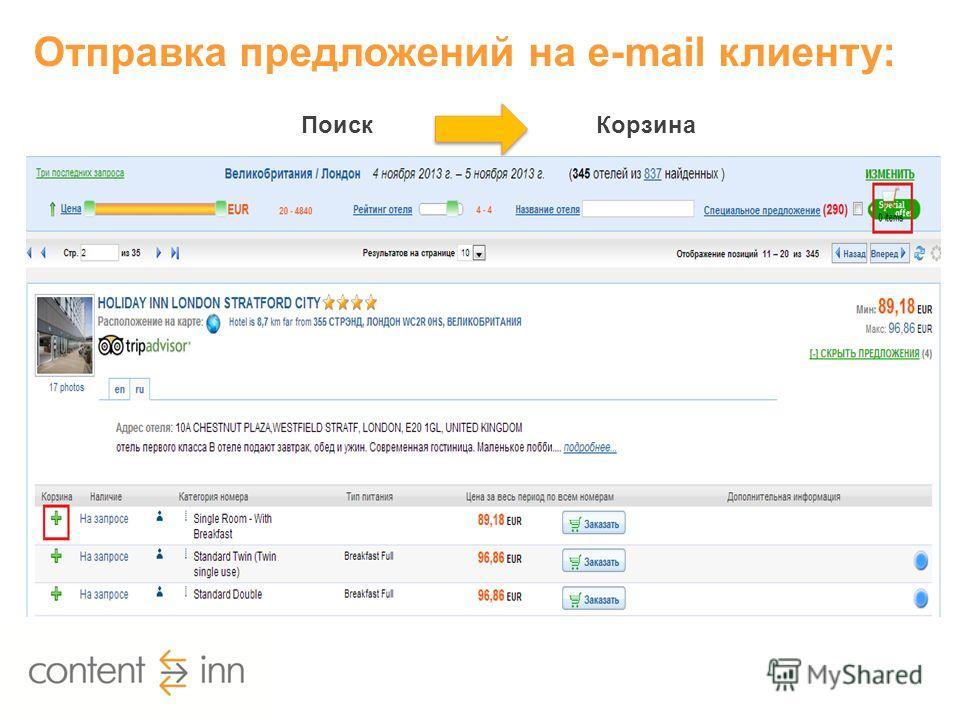Отправка предложений на e-mail клиенту: Поиск Корзина