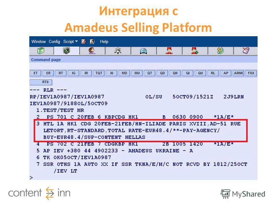 Интеграция с Amadeus Selling Platform