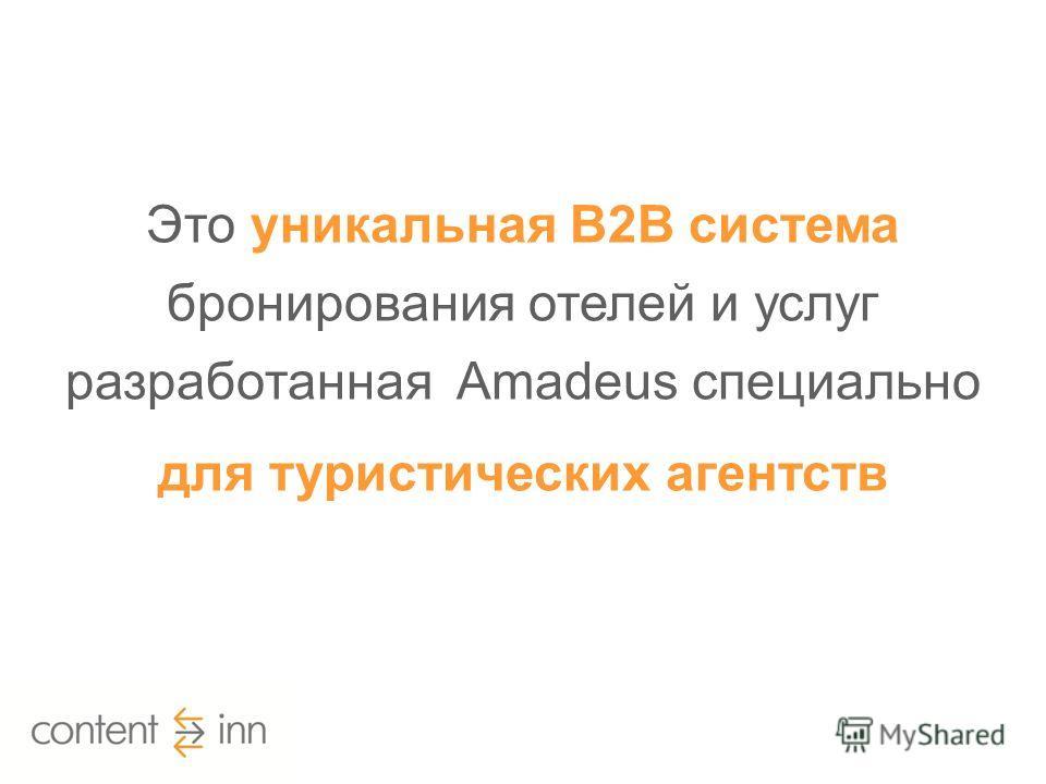 Это уникальная B2B система бронирования отелей и услуг разработанная Amadeus специально для туристических агентств