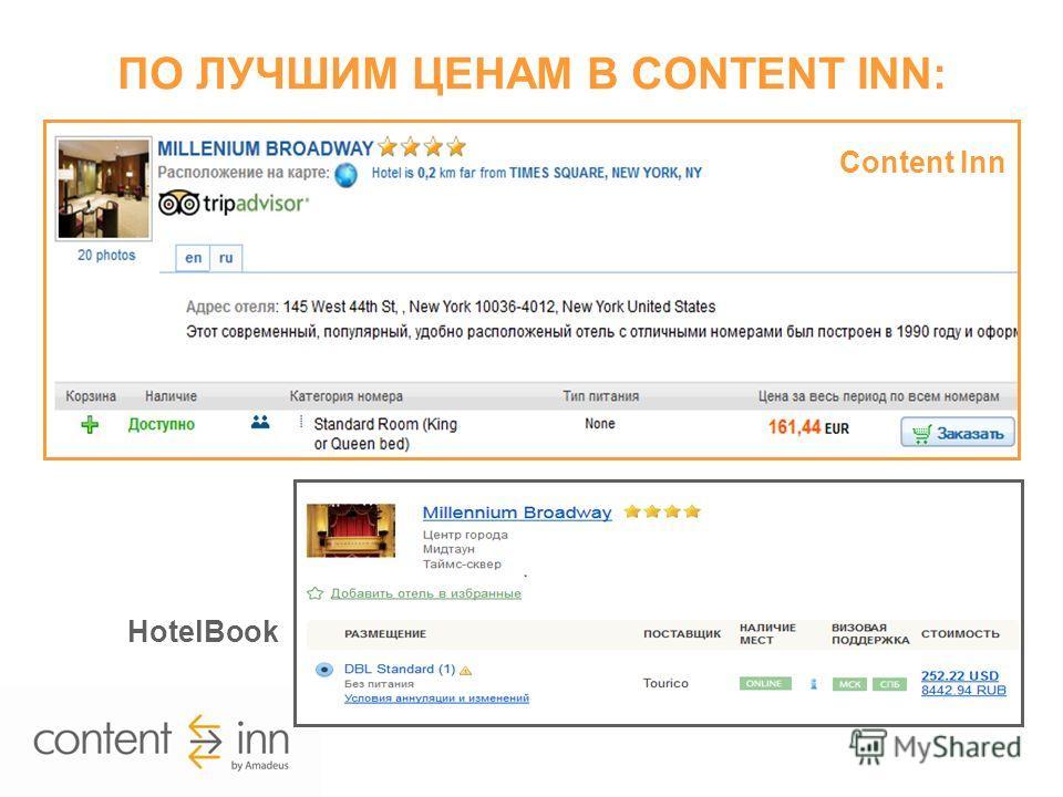 ПО ЛУЧШИМ ЦЕНАМ В CONTENT INN: HotelBook Content Inn