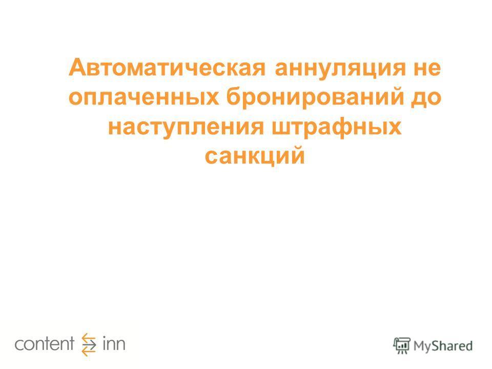 Автоматическая аннуляция не оплаченных бронирований до наступления штрафных санкций