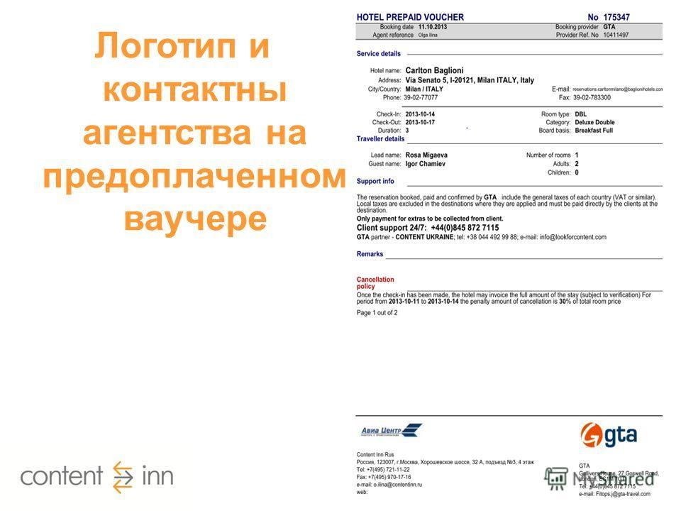 Логотип и контактны агентства на предоплаченном ваучере