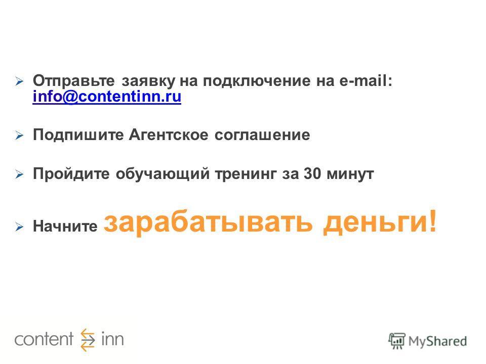 Отправьте заявку на подключение на e-mail: info@contentinn.ru@contentinn.ru Подпишите Агентское соглашение Пройдите обучающий тренинг за 30 минут Начните зарабатывать деньги!
