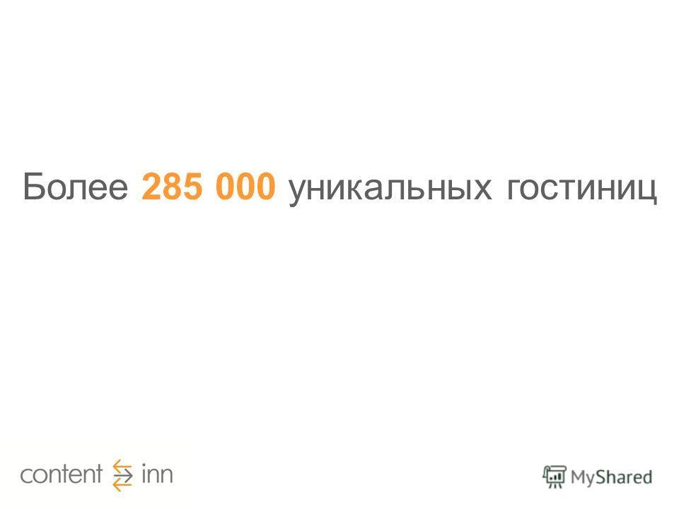 Более 285 000 уникальных гостиниц