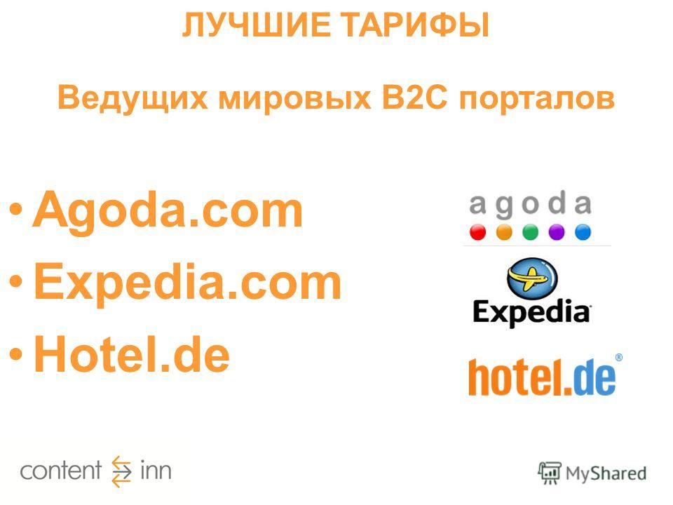 ЛУЧШИЕ ТАРИФЫ Ведущих мировых В2С порталов Agoda.com Expеdia.com Hotel.de