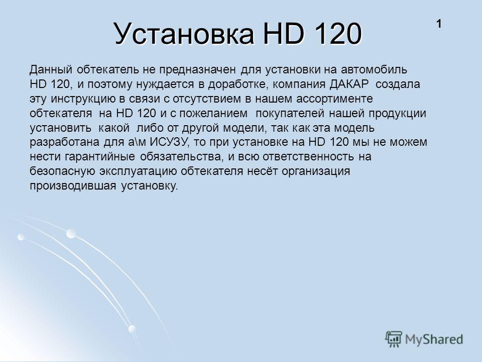 1 Данный обтекатель не предназначен для установки на автомобиль HD 120, и поэтому нуждается в доработке, компания ДАКАР создала эту инструкцию в связи с отсутствием в нашем ассортименте обтекателя на HD 120 и с пожеланием покупателей нашей продукции