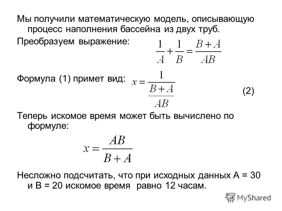 Преобразуем выражение: Формула (1) примет вид: (2) Теперь искомое время может быть вычислено по формуле: Несложно подсчитать, что при исходных данных А = 30 и В = 20 искомое время равно 12 часам.
