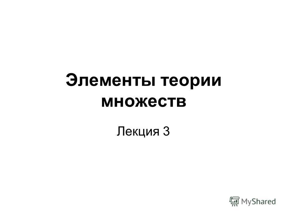 Элементы теории множеств Лекция 3