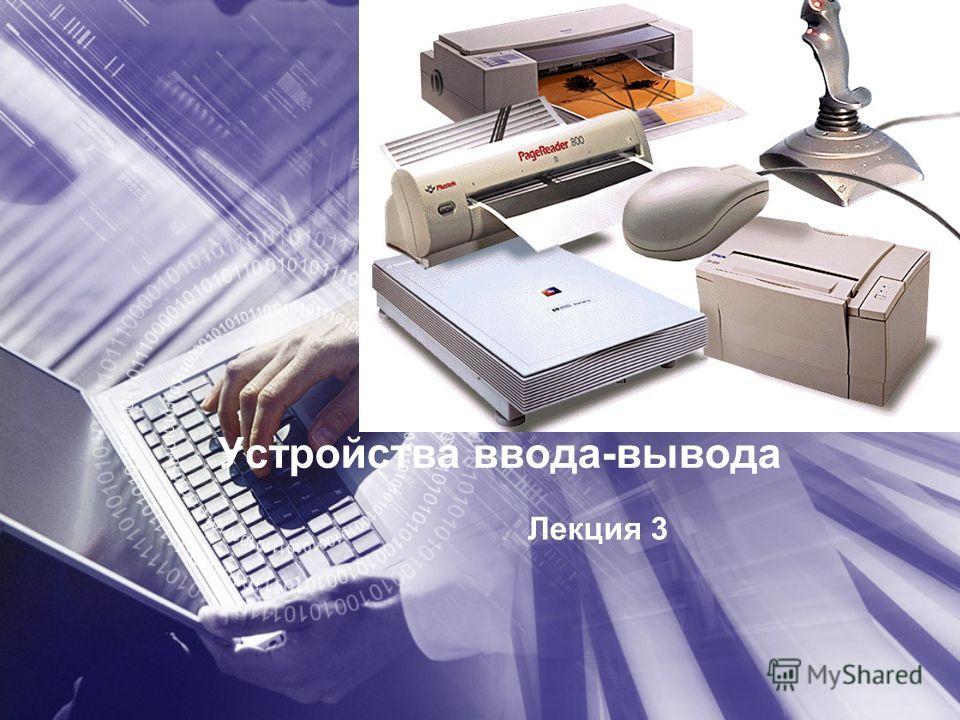 Устройства ввода-вывода Лекция 3